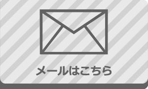 メールを送る
