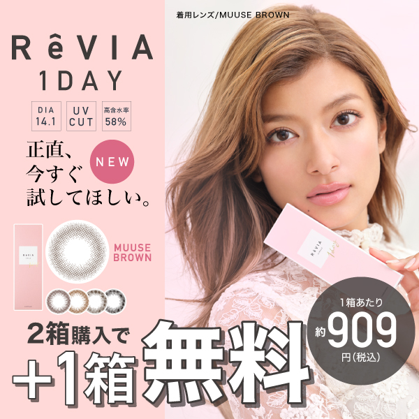 ReVIA 1day ROLA 2箱購入で+1箱無料 1箱あたり 約826円+税