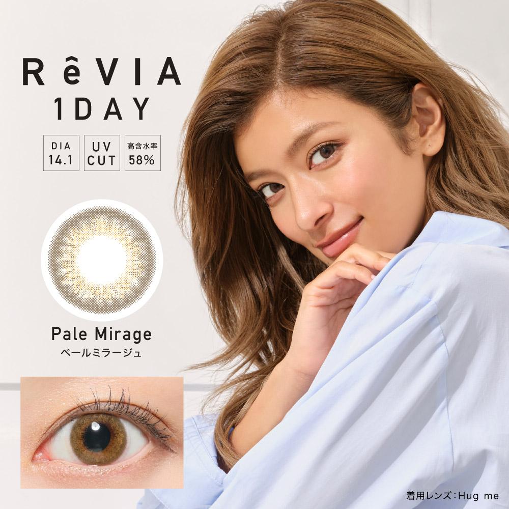 ReVIA 1day COLOR PaleMirage(ペールミラージュ) DIA14.1mm UVCUT 高含水率58%