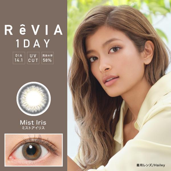 ReVIA 1day COLOR MistIris(ミストアイリス) DIA14.1mm UVCUT 高含水率58%
