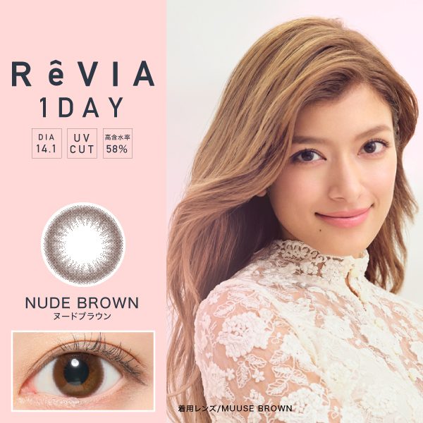 ReVIA 1day CIRCLE NUDE BROWN(ヌードブラウン) DIA14.1mm UVCUT 高含水率58%