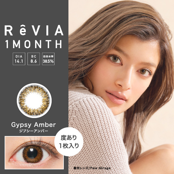 ReVIA 1month COLOR GypsyAmber(ジプシーアンバー) DIA14.1mm 度あり1枚入り
