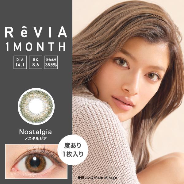 ReVIA 1month COLOR Nostalgia(ノスタルジア) DIA14.1mm 度あり1枚入り