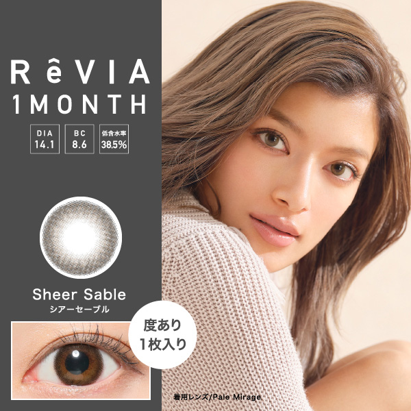 ReVIA 1month COLOR SheerSable(シアーセーブル) DIA14.1mm 度あり1枚入り