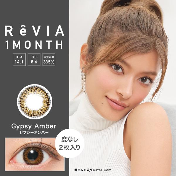 ReVIA 1month COLOR GypsyAmber(ジプシーアンバー) DIA14.1mm 度なし2枚入り
