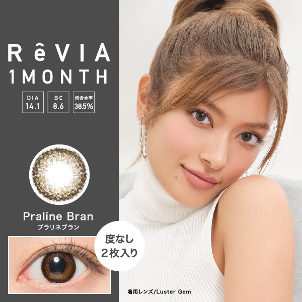 ReVIA 1month COLOR PralineBran(プラリネブラン) DIA14.1mm 度なし2枚入り