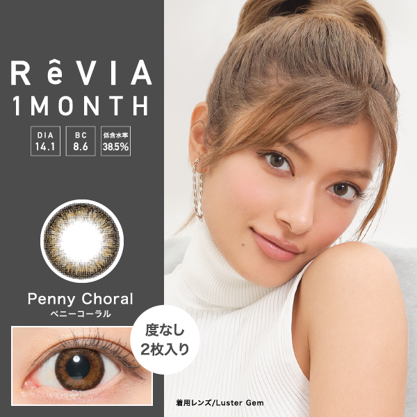 ReVIA 1month COLOR PennyChoral(ペニーコーラル) DIA14.1mm 度なし2枚入り