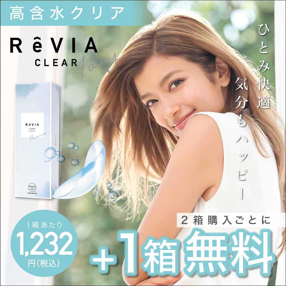 ReVIA CLEAR 1day 高含水レンズ 2箱購入で1箱分無料 1箱当り1120円+税