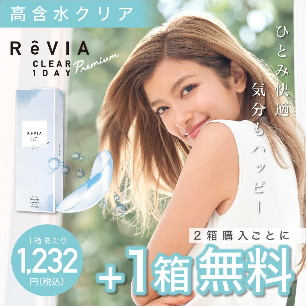 【高含水/2箱購入で+1箱無料】ReVIA CLEAR 1day Premium<30枚入り×3箱>