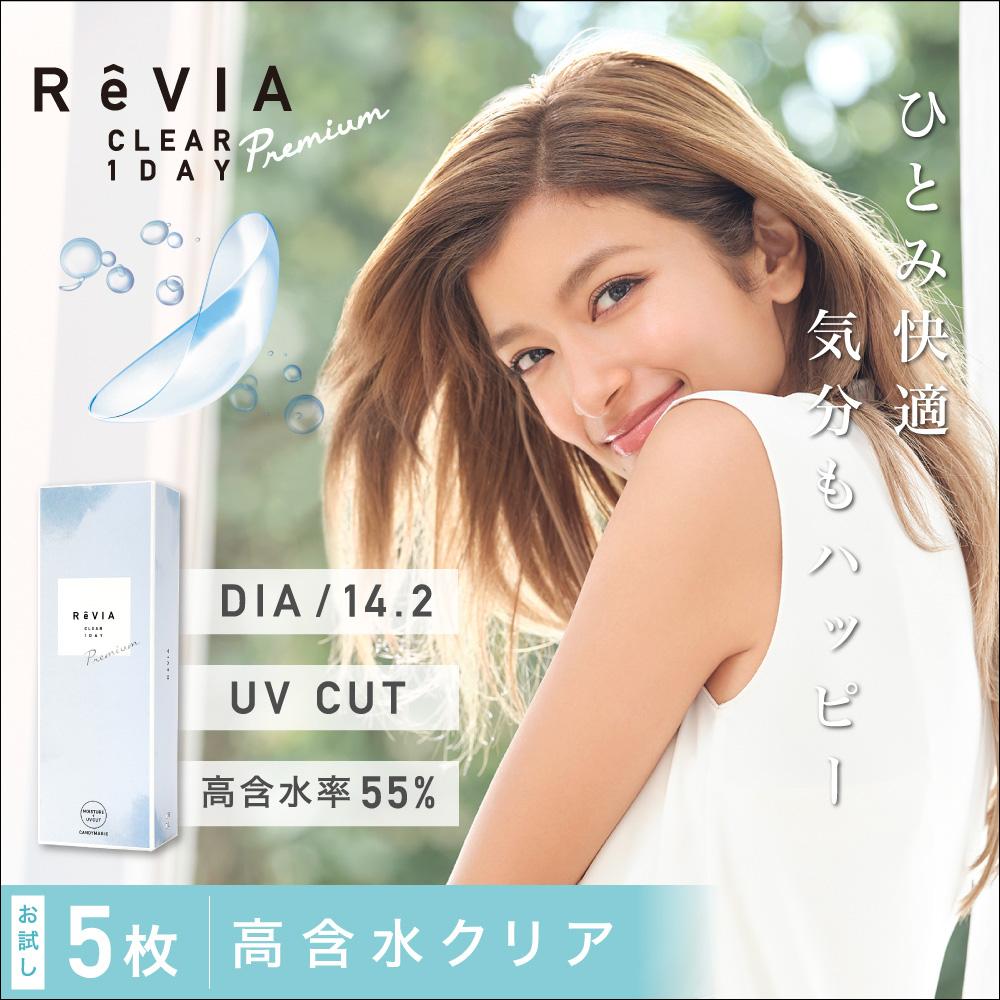 ReVIA CLEAR 1day Premium 高含水レンズ DIA14.2mm UVCUT 高含水55%