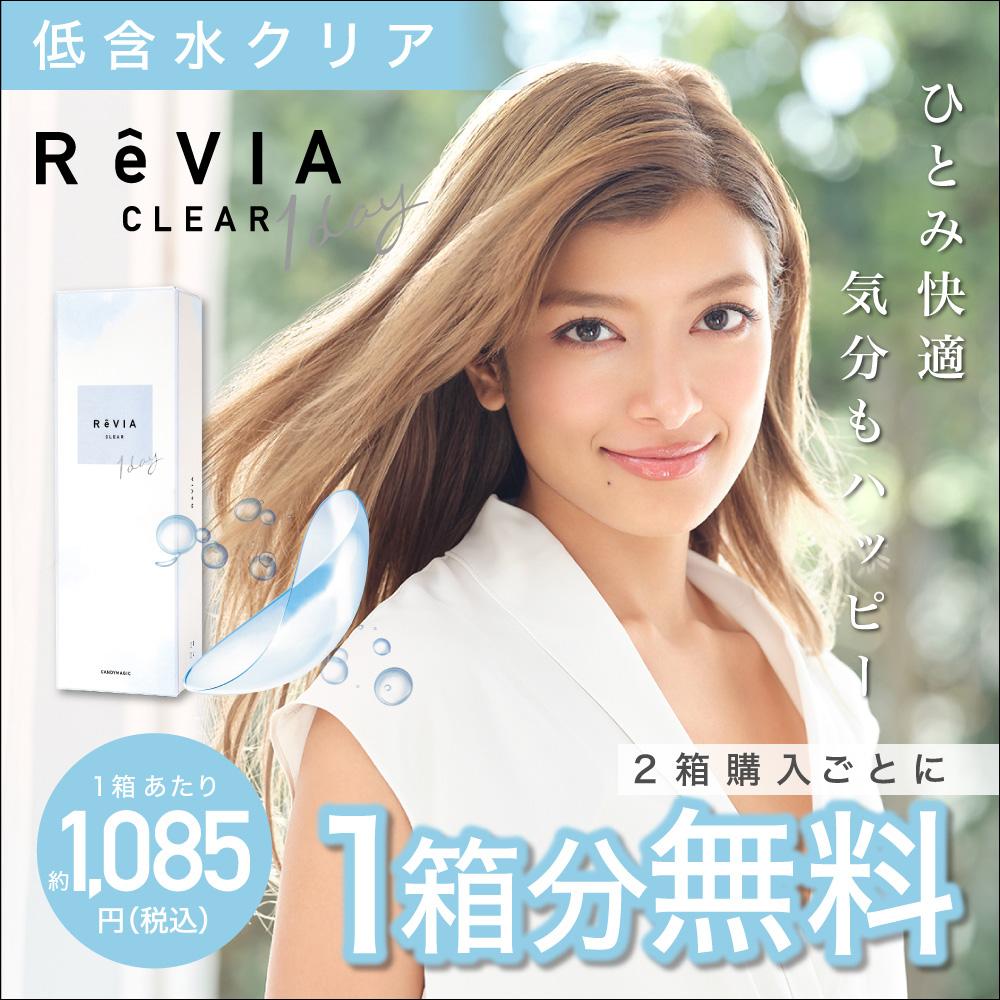 【低含水/2箱購入で+1箱無料】ReVIA CLEAR 1day <30枚入り×3箱>
