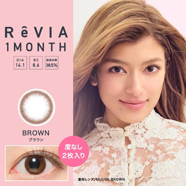 ReVIA 1month CIRCLE BROWN(ブラウン) DIA14.1mm 度なし2枚入り