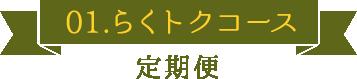 01.らくトクコース
