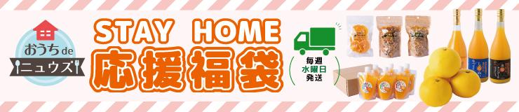 STAY HOME福袋