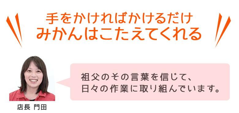 愛媛県西宇和産みかん直売店うえんず農園のあれこれ(会社概要)