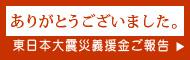 東日本大震災義援金のお知らせ