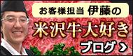 お客様担当伊東の米沢牛大好きブログ
